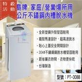 【尋寶趣】寶島牌 10公斤不鏽鋼內槽脫水機 乾衣機 家庭用  PT-3088
