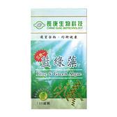 長庚生技 藍綠藻 (180錠,單瓶) 【杏一】