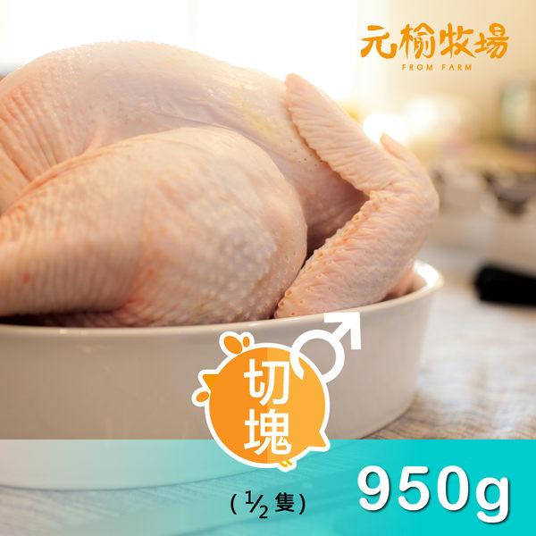 《宅配生鮮》元榆無毒公雞(土雞)-大包裝/950g