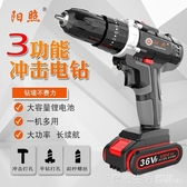 陽照充電式手鉆沖擊鉆手36V鋰電池電鉆家用電起子電動螺絲刀電鉆『快速出貨』