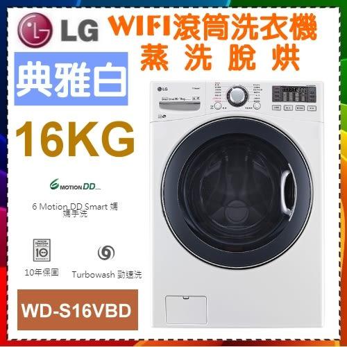 【LG樂金】6 MOTION DD智慧模擬手洗 16kg 蒸氣洗脫烘滾筒式洗衣機《WD-S16VBD》直驅變頻馬達 10年保固
