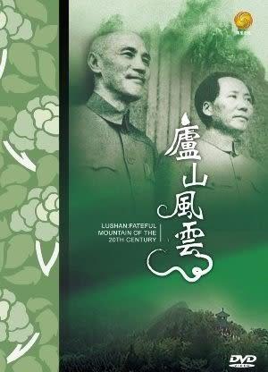 盧山風雲 雙DVD(購潮8)