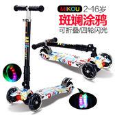 塗鴉scooter單腳兒童滑板車3輪男孩小孩子溜溜車2-4-6-10歲代步女HM 3c優購