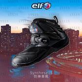 [中壢安信] 日本 ELF Synthese15 黑 透氣 保護 短靴 防摔鞋 防摔靴 短筒 車靴 騎士 專用