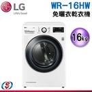 16KG【LG 樂金】滾筒式免曬衣乾衣機 WR-16HW / WR16HW