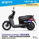 gogoro 3 M SPORT 車身防...