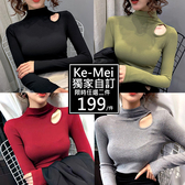 克妹Ke-Mei【AT56660】獨家,愛死了!可二面穿性感摟空小高領T恤上衣