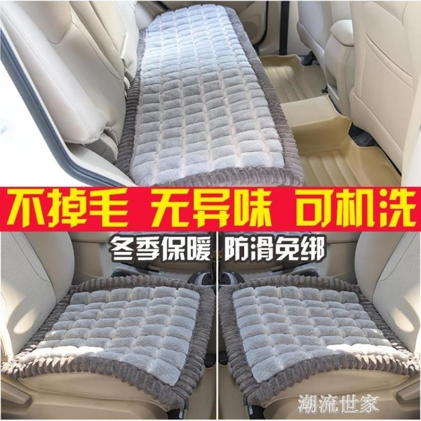 冬季汽车坐垫毛绒三件套无靠背通用单片座垫短毛绒保暖後排车坐垫『蜜桃時尚』