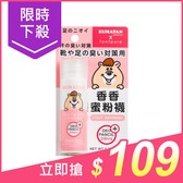 Footpure KUMATAN香香蜜粉襪(10g)【小三美日】$140