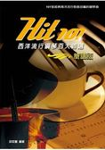 Hit101西洋流行鋼琴百大首選(簡譜版)