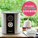 【配件王】 日本代購 Kuvings KGY-713SM 多功能優格機 酸奶機 優酪乳 發酵機 醋
