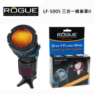 【EC數位】美國 Rogue LF-5005 三合一蜂巢罩II 蜂巢罩 附三片濾色片 適用閃光燈