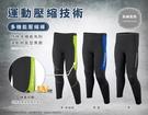 男款運動機能長褲/壓力長褲 COMP-C-PT-02M【AROPEC】