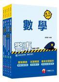 107年警察專科學校/警專乙組(行政警察)套書