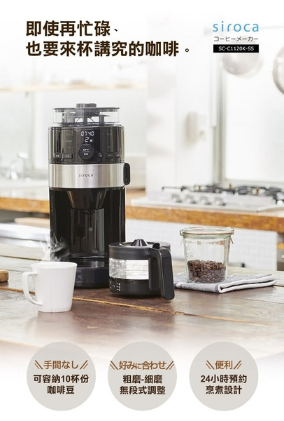((福利電器))Siroca石臼式全自動研磨咖啡機/錐磨咖啡機(SC-C1120K-SS)公司貨福利品預約煮咖啡可超取