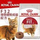 【培菓寵物48H出貨】FHN 新皇家飼料《理想體態成貓F32》15kg