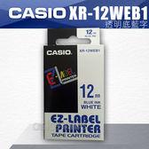 CASIO 卡西歐 專用標籤紙 色帶12mm XR-12WEB1/XR-12WEB 白底黑字 (適用 KL-170 PLUS KL-G2TC KL-8700 KL-60)