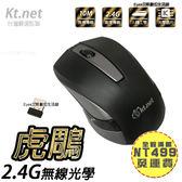 贈滑鼠墊【Kt.net】虎鵰 2.4G 無線光學滑鼠 電腦 高解析光學晶片/靜止休眠啟動/10M傳輸距離