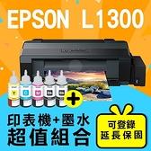 【印表機+墨水延長保固組】EPSON L1300 原廠A3連續供墨系列印表機+T6641~T6644 原廠墨水2黑3彩