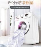 洗衣機 滾筒洗衣機小型全自動洗衣機滾筒家用宿舍格蘭仕6公斤kg洗脫一體     麻吉鋪
