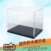 積木玩具 微型小顆粒拼裝防塵展示盒收納盒【聚寶屋】