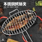 燒烤網夾 烤魚夾子商用不銹鋼加粗燒烤網大號燒烤夾子烤魚網烤魚夾燒烤配件T【快速出貨】