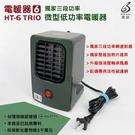黑設 電暖器 電暖爐 保固18個月 戶外 露營 帳篷 冬天 寒流 電暖機 取暖器 迷你 微型 低功率