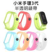 【飛兒】小米手環 3代 半透明 錶帶 環帶 錶帶 智能 彩色腕帶 替換錶帶 替換帶 30
