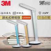 【開學季】3M 調光式博視燈 LD3000-三色可選 檯燈 桌燈 可調光 護眼 閱讀燈 抗藍光