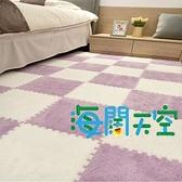 拼接地墊大面積地毯臥室房間地毯毛毛全鋪【海闊天空】