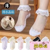 寶寶襪子夏季薄款兒童水晶襪女童花邊蕾絲公主網眼超薄冰絲襪舞蹈【萌萌噠】