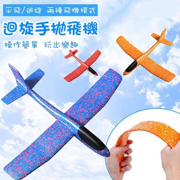 【葉子小舖】(小號)迴旋手拋飛機/泡沫飛機/手拋式飛機/翻轉迴旋/飛機模型/手擲飛機/親子玩具