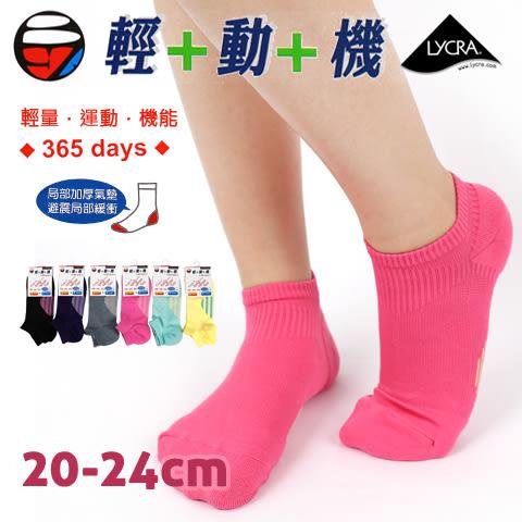 萊卡輕柔超細船襪 彩條雙線款 台灣製 本之豐