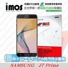【愛瘋潮】Samsung Galaxy J7 Prime  iMOS 3SAS 防潑水 防指紋 疏油疏水 螢幕保護貼