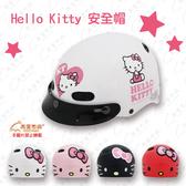 【雨眾不同】三麗鷗 Hello Kitty 凱蒂貓成人透氣雪帽 安全帽 Kitty大臉 珠光白