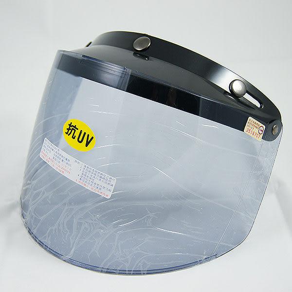 安全帽鏡片-含鏡片鈕扣/大/淺黑