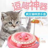 一件免運-貓玩具貓轉盤逗貓器寵物貓咪玩具球老鼠棒小貓幼貓游樂場貓咪用品