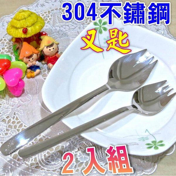 湯匙叉子304不銹鋼叉匙組(2入組)大+小 環保餐具-艾發現