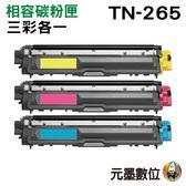 【三彩一組 ↘2790元】Brother TN-265 相容碳粉匣 盒裝 適用HL-3170CDW MFC-9330CDW