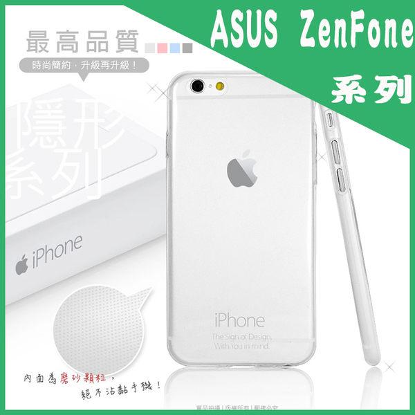 ●隱形系列/超薄軟殼/透明/背蓋/ASUS ZenFone5 A500CG T00F/A501CG T00J/LTE A500KL T00P/C ZC451CG Z00SD/Selfie ZD551K..