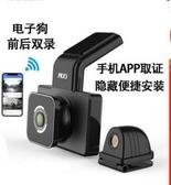 行車記錄儀捷渡行車記錄儀汽車載高清夜視前后雙錄免安裝無線帶電子狗一體機lx 交換禮物