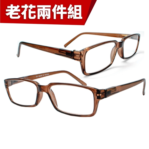 【KEL MODE 老花眼鏡】台灣製造 輕量彈性鏡腳中性款-2件組(#731透咖啡方框)