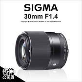 請先詢問 Sigma 30mm F1.4 DC DN C 公司貨 FOR Sony E-Mount 定焦鏡 ★24期0利率★ 薪創