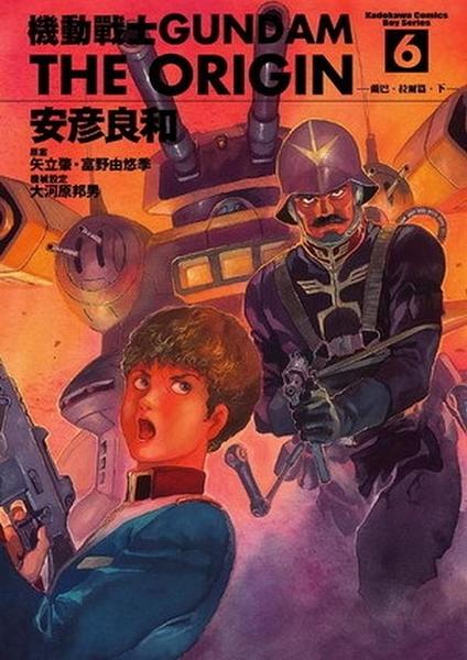 (二手書)Gundam The Origin (6)