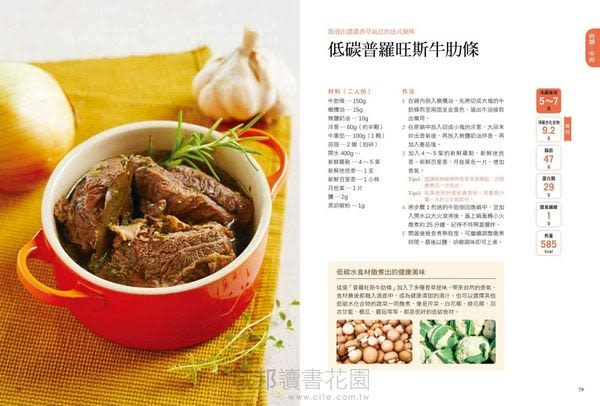 低醣.生酮常備菜:不挨餓、不用喝油、醣質不超標,80道吃進優質肉類.海鮮.酪梨...