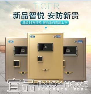 保險櫃虎牌保險櫃家用3C認證60cm辦公小型指紋密碼全鋼入牆防盜保險箱  宜品居家