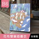 珠友官方獨賣 SC-03223 B6/3...