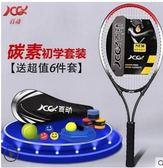 現貨清出-網球拍單人初學者碳纖維男女雙人專業碳素大學生igo爾碩數位3c8-16