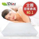【迪奧斯】天然乳膠床墊 - 雙人床加大 6x7 尺-高 20 公分(加贈銀纖抗菌床包)