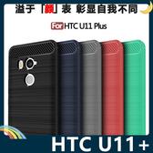 HTC U11+ 戰神碳纖保護套 軟殼 金屬髮絲紋 軟硬組合 防摔全包款 矽膠套 手機套 手機殼